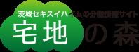 宅地の森 | 茨城セキスイハイムの土地・戸建て分譲情報サイト