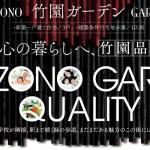 竹園ガーデン アイキャッチ