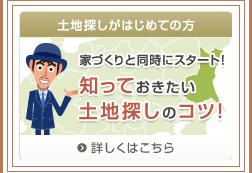 tohhisagashi_side