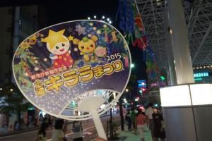 Tsuchiura2-1-thumb-560xauto-11458