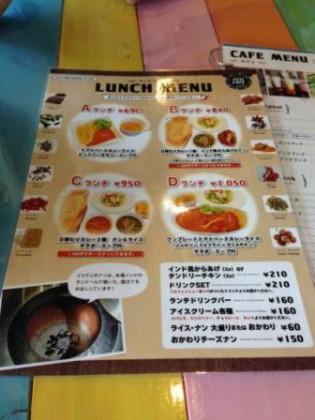 akatukaiitoti iethi menu