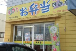 bento_yumemino-thumb-560x420-2850