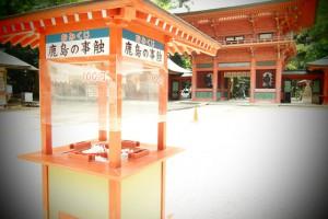 kashima_01-thumb-559xauto-1332