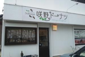 sakuyado-natugaikann-thumb-560xauto-6185