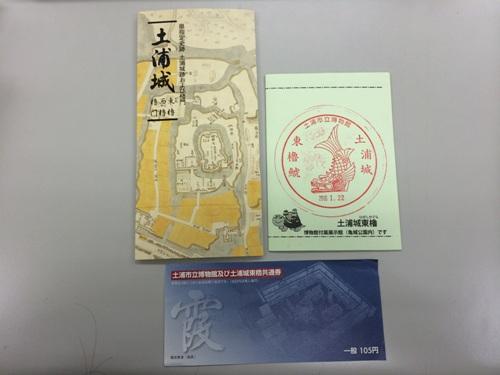 Tsuchiura6-33