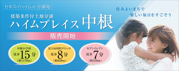 nakane_banner_shintyaku