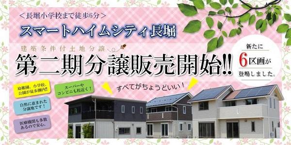 nagahori_banner_shintyaku