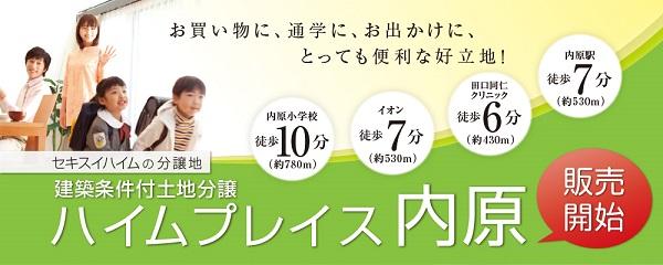 uchihara0627banner600