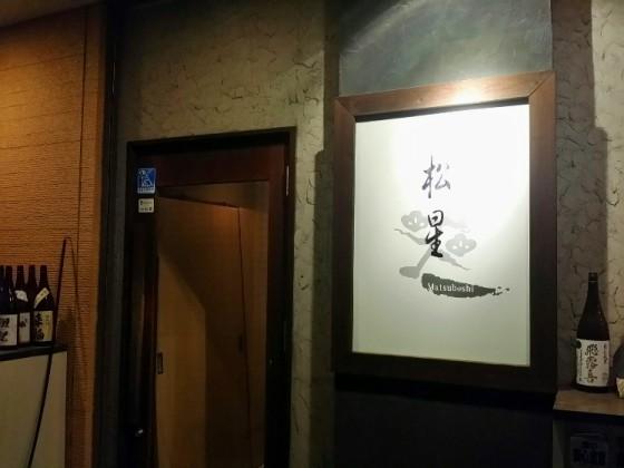 kashima_tochi1612_8-560x420