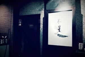 kashima_tochi1612_eye