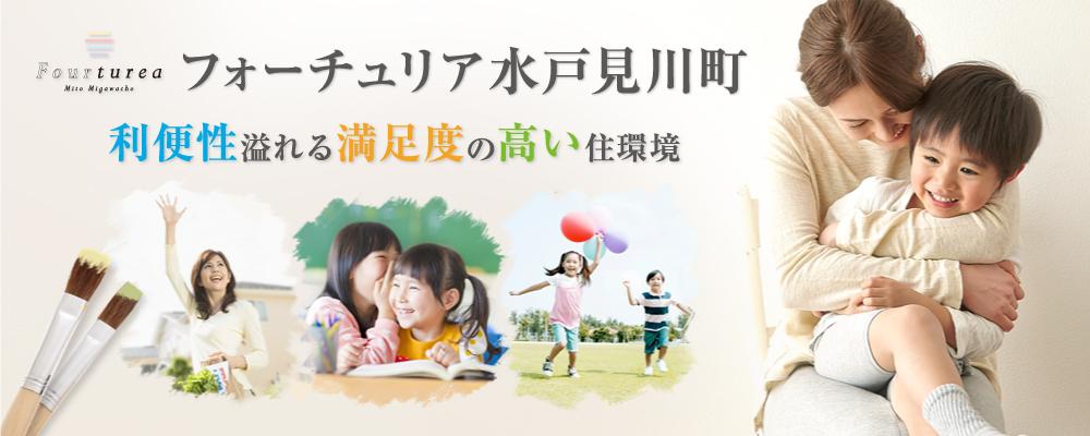 161012ftmitomigawacho_banner