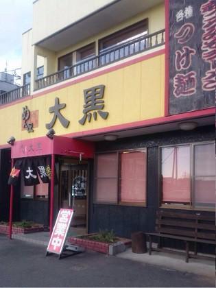 daikokugaikan