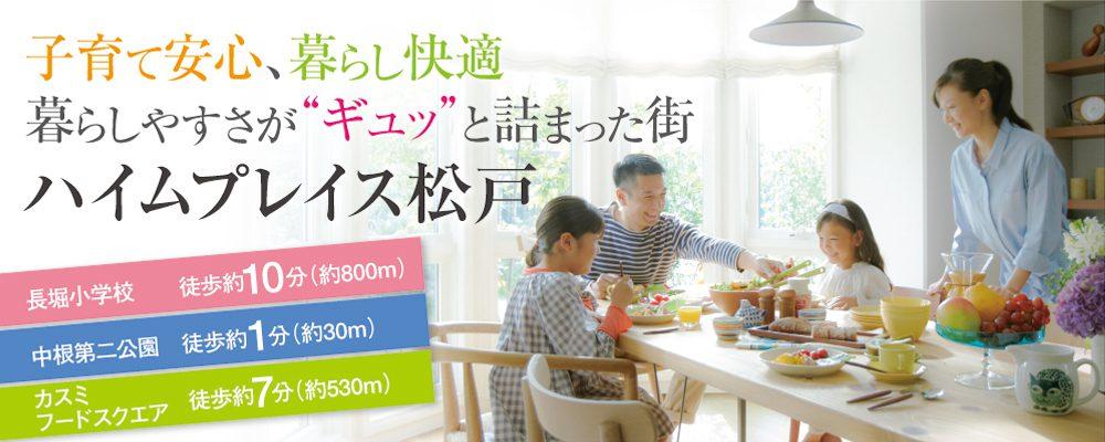 170120hpmatsudo_banner_○