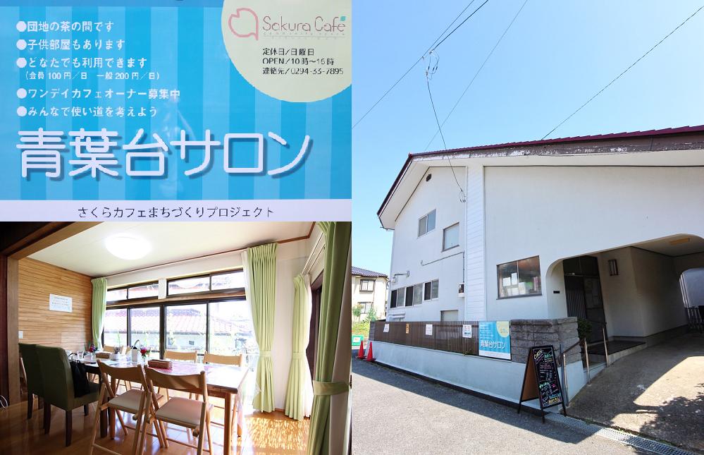 さくらカフェ青葉台サロン2