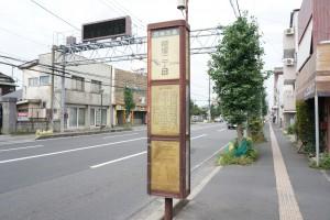 茨城交通 袴塚二丁目バス停