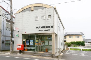 袴塚郵便局