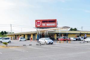 マルヘイ鹿嶋食品館(約1,700m 車約3分)