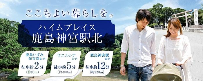 170829_hp_kashimajinguekikita_banner700