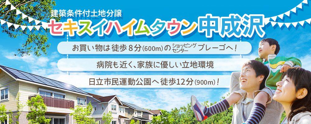 170915_sht_nakanarusawa_banner_final