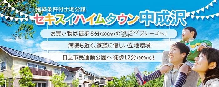170915_sht_nakanarusawa_banner_final_700