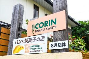 CORIN BREAD&SWEETS(約560m 徒歩約7分)