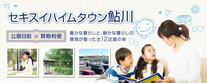 170817_sht_ayukawa_banner700