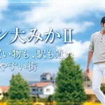 20171019oomika_banner
