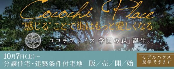 ココチプレイス学園の森 トップページスライダー