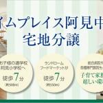 阿見中央_メインイメージ