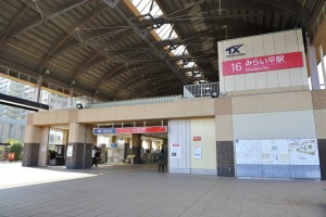 つくばエクスプレス線「みらい平」駅
