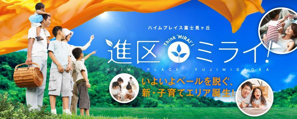 富士見ヶ丘 アイキャッチ